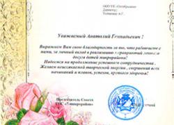 Благодарственное письмо от ТОС «7-микрорайон»
