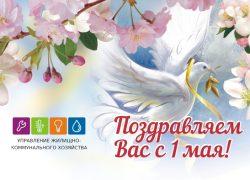 С 1 МАЯ! Поздравление с праздником Весны и Труда!