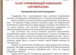 10 лет управляющей компании «Октябрьская»