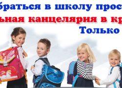 Магазин «Партнер» с радостью поможет собрать вашего ребенка в школу в