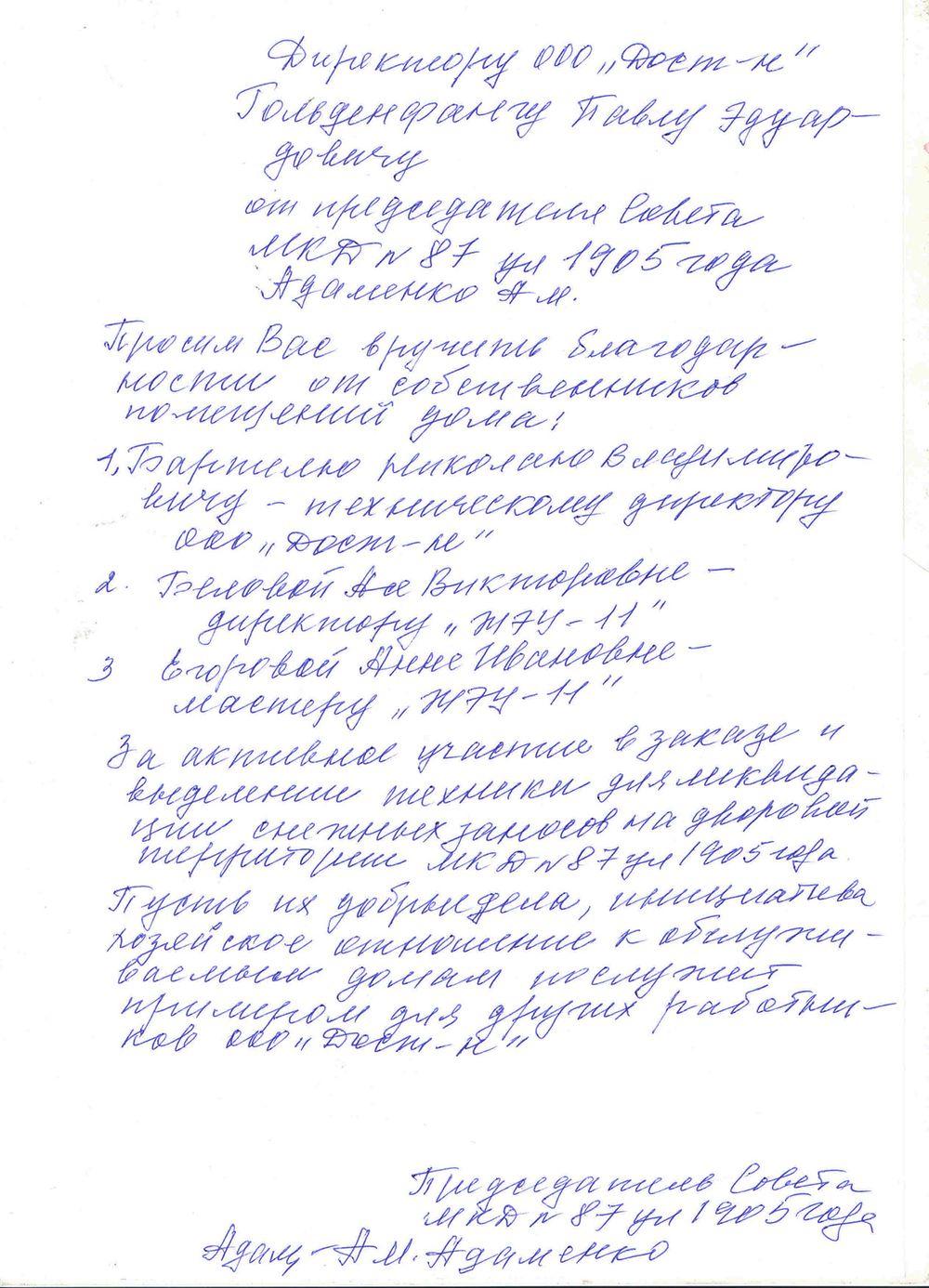Благодарность ДОСТ-Н_2016_
