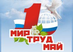 Поздравляем вас с праздником Весны и Труда!