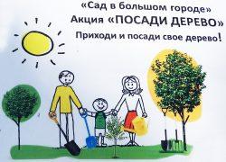 Экологическая акция «Посади дерево!»