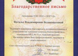 Жители благодарят Белокопытову Н.В.