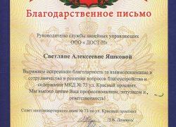 Жители благодарят Яшкову С. А.