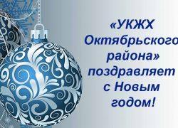 Новогоднее поздравление от «УКЖХ Октябрьского района»