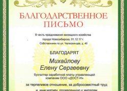 Жители благодарят Михайлову Е.С.