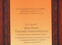 Жители благодарят Василенко Т.А.