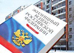 Новое в Жилищном кодексе РФ