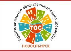 Специалисты «ДОСТ-Н» встретились с активистами ТОС «Привокзальный»