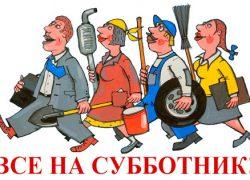 Приглашаем на Всероссийский субботник 24 апреля!